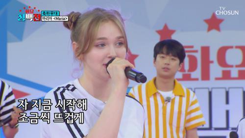 마리아 자기소개(?)송 마리아가 부릅니다😆 'Maria'♬ TV CHOSUN 210622 방송