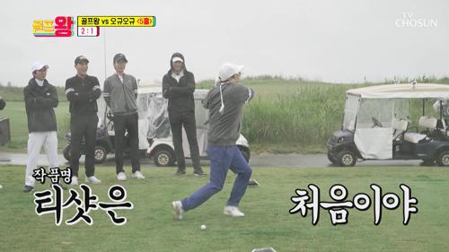 구력100일 이상우 VS 구력15년 김광규 어색한 티박스 TV CHOSUN 210614 방송