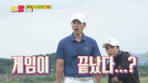 제대로 심장 찜질💗 게임 끝내러 온 장민호 TV CHOSUN 210614 방송