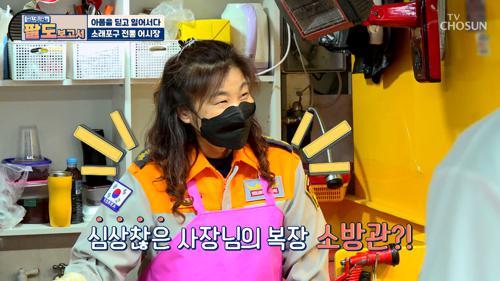 소방관?! 횟집 사장님?! 어시장의 화재 예방하는 소방대 TV CHOSUN 20210515 방송