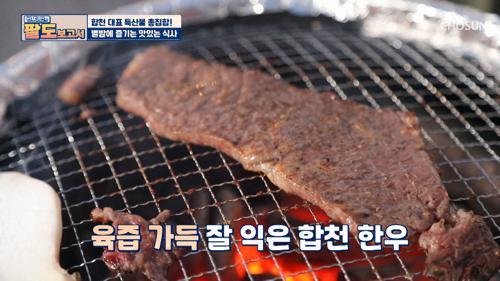 씹는 맛과 육즙이 일품👍 합천 '한우&돼지고기' V CHOSUN 20210605 방송