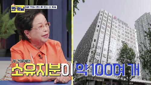 [선공개] 기부왕 이수영 회장의 플렉-스😎✨가 궁금하다면? TV CHOSUN 210629 방송
