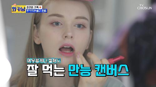 프리티 걸~👑 마리아 가족의 애정 넘치는 아침 일상💑 TV CHOSUN 210706 방송