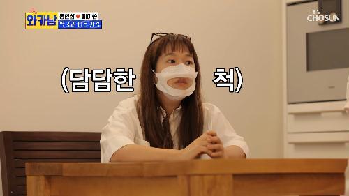 현희♡이쓴 NEW 하우스(?) 월세가 2,400만원 ㄷㄷ;;; TV CHOSUN 210706 방송