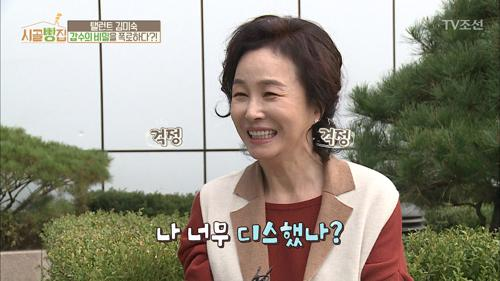 드라마에서 부부로 나오는 김미숙도 처음 보는 갑수의 노래장면!