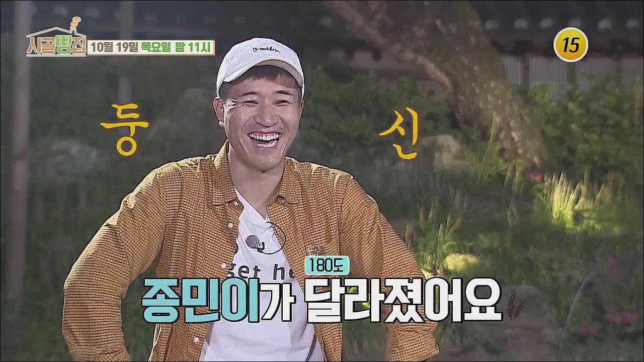180도 달라진 김종민 '둥글리기 신' 등극?!_시골빵집 7회 예고 이미지