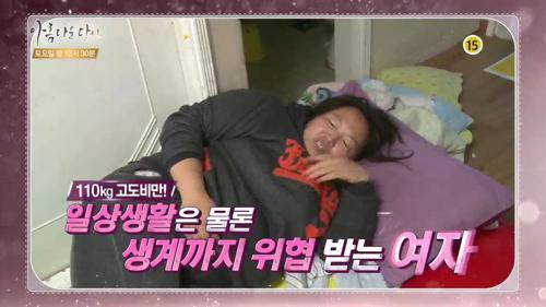 110kg 고도비만의 여자 _아름다운 당신 시즌2 7회 예고