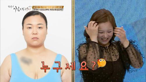 베이글녀로 변신한 김양경, 과거사진 비교!