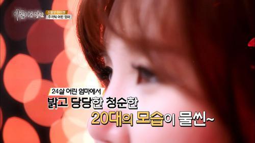 24살 어린엄마 정희의 놀라운 변신!