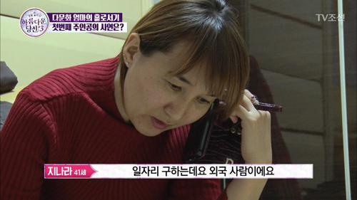 외국에서 온 주인공, 살기 힘든 한국의 벽