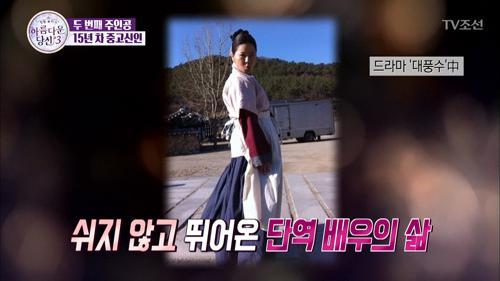 15년차 배우 주인공의 사연은?