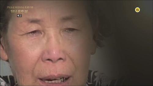 피해자들의 한 맺힌 절규_일본군 위안부 1회 예고