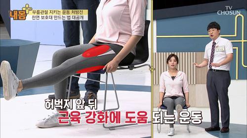'무릎보호대' 없이도 편안~ 관절 건강 지키는 운동법