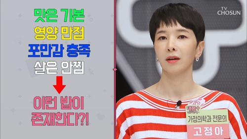 살이 안찌는 밥이 존재한다고?! '○○밥'의 정체!?