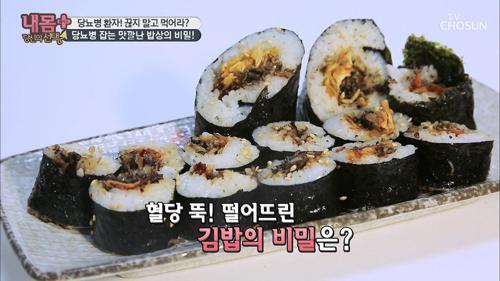 당뇨 잡는 맛깔난 밥상! 바로 『후추밥』