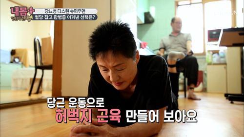 혈당 잡고 합병증 이겨낸 '당근 운동' ^-^bb