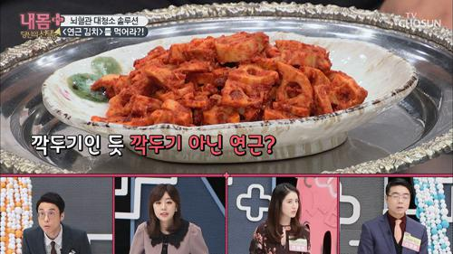 뇌혈관 대청소 '연근 김치'를 먹어라?!