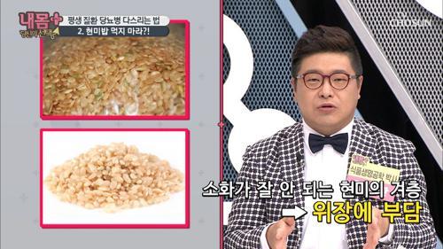 '현미밥' 위장에 부담 → 심하면 알레르기 유발