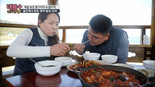 면역 밥상 『홍가자미 & 돌미역』 요리법 大공개~