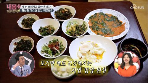 세 번 쓰러진 남자 『협심증 이긴 밥상』 大공개!