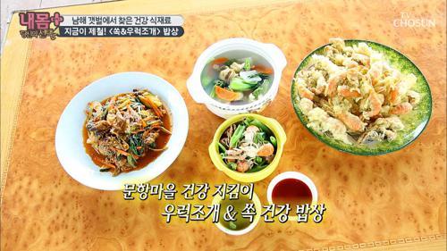 지금이 제철~ ❛쏙❜ 튀김•구이! 영양만점👍