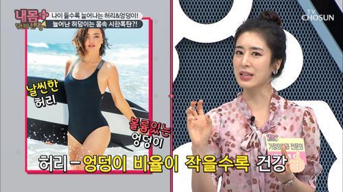 건강한 몸 비율 ≪허벅지+엉덩이≫ 허덩이 계산법