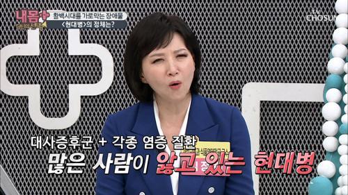 성인병·심뇌혈관질환·암 유발하는 『현대병』 공통점은?!
