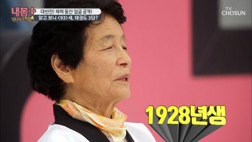 ☆체력동안☆ 무려 28년생? 신체나이는 67세 #광고포함