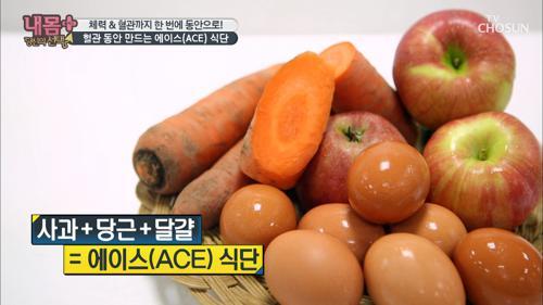 진정한 '혈관동안'을 위한 『ACE 식단』 #광고포함