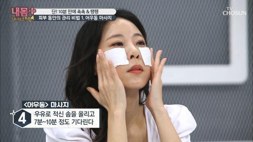 「어·우·동 마사지」 피부 동안의 관리 비법 #광고포함