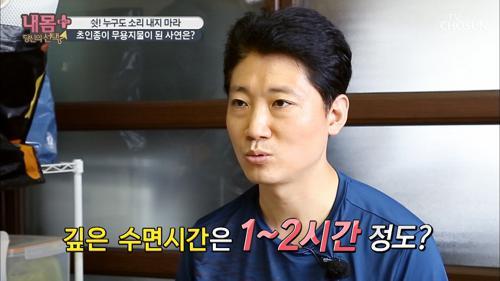 (심각😨) 불면증으로 인한 혈관 및 관절 질병!! #광고포함