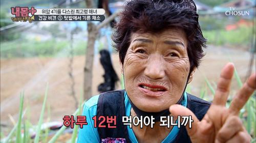 위암 4기를 극복한 할머니의 건강 비결✌ #광고포함