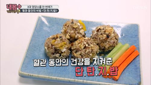 《단.탄.지.밥》 3대 영상소를 한 번에 섭취 OK! #광고포함