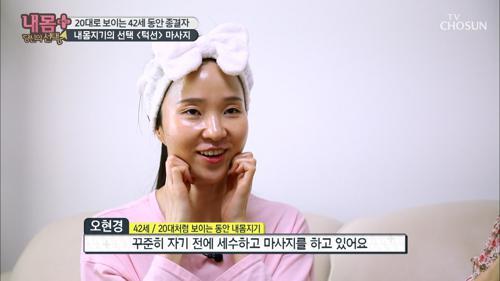 20대 외모 42세 동안 종결자의 『턱선 마사지』 #광고포함