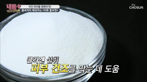 🐟어류 콜라겐🐟 건조해진 피부에 GOOD~! #광고포함