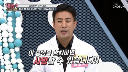 방치하다 死?! 쥐난 혈관이 보내는 위험신호🚨 #광고포함