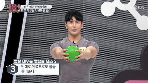 유산소 + 근력 운동이 함께 ⋄탱탱볼 댄스⋄ #광고포함