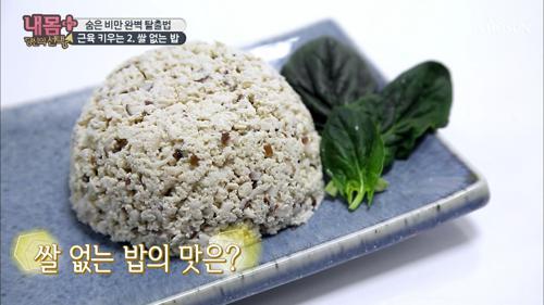 〈쌀 없는 밥🍚〉 하나면 근육 키우는 OK! #광고포함