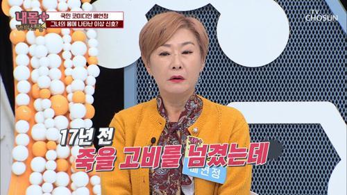 암으로 15시간 대수술?! 죽을 고비 넘긴 배연정 #광고포함