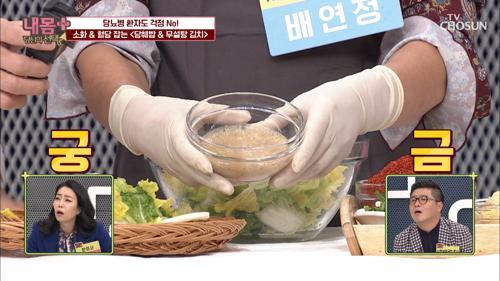 ❛무설탕 김치❜ 당뇨병 환자도 걱정 NO! #광고포함
