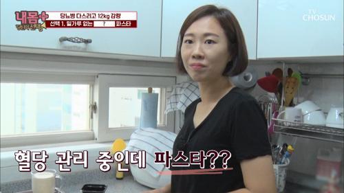 당뇨병 다스라고 12kg 감량 성공한 비법은? #광고포함