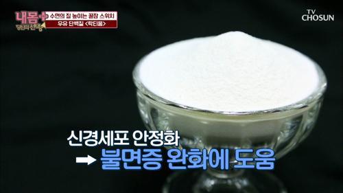 꿀잠 부르는 '하얀가루'의 정체는? #광고포함