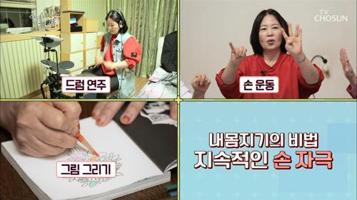 내몸지기의 '치매예방' 비법은? #광고포함