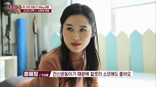 30kg 감량 성공한 주인공의 다이어트 비결 大공개