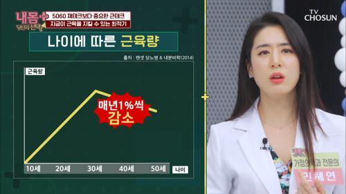 줄어드는 근육 '5060' 근육을 지키는 최적기 #광고포함