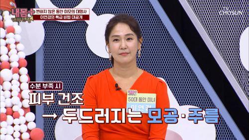 주목↗ 이연경의 특급 동안 비법 大공개★ TV CHOSUN 20210103 방송
