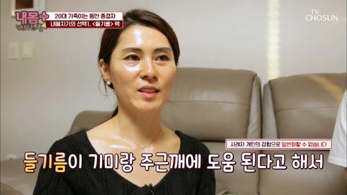 고~소한 ▸들기름◂ 먹지 말고 얼굴에 양보 하세요^^ TV CHOSUN 20210103 방송