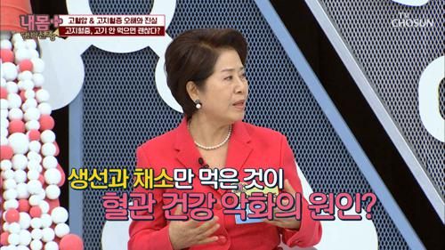 채소·과일·현미밥 먹으면 고지혈증 걸린다?! TV CHOSUN 20210110 방송
