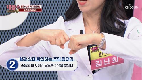 혈압☓콜레스테롤 낮추는 〔팔사혈 지압〕 TV CHOSUN 20210110 방송