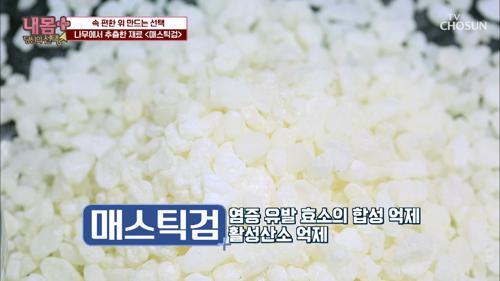 속 편한 '위'를 위한 【매스틱검】이란!? TV CHOSUN 20210117 방송
